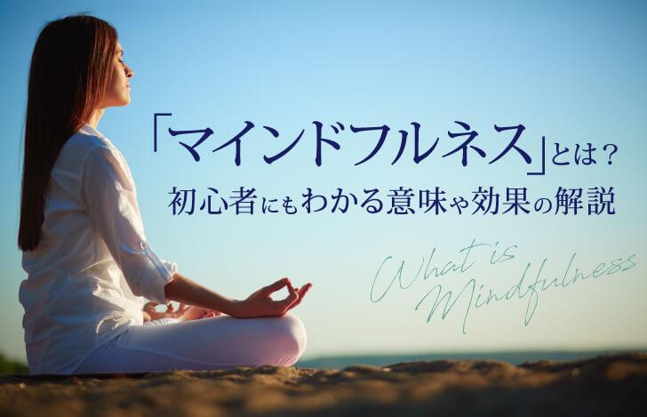 横から見た瞑想をする女性