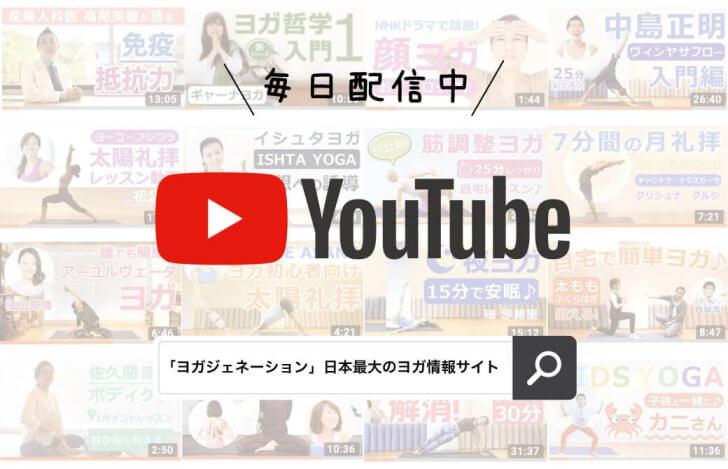 ヨガジェネレーションYouTubeチャンネル