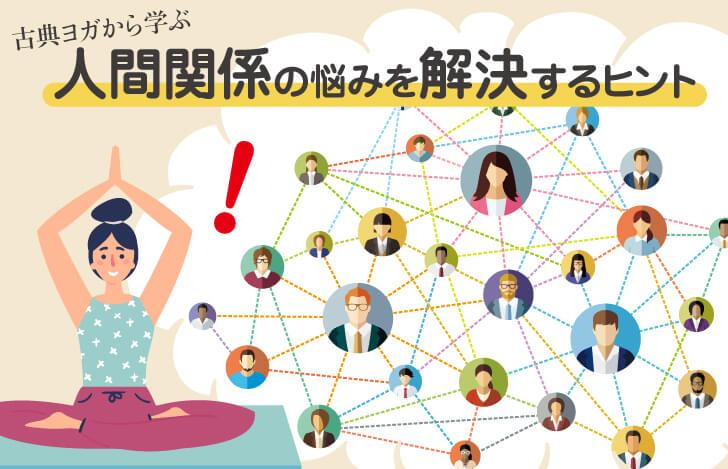 古典ヨガから学ぶ!人間関係の悩みを解決するヒント
