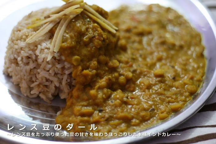 レンズ豆のダール