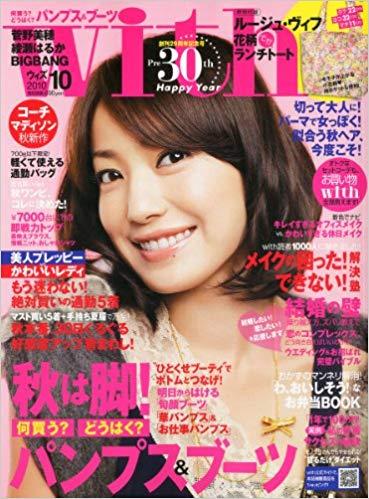 菅野美穂さんが表紙の雑誌「with (ウィズ)」 2010年 10月号