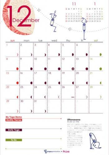 12月のカレンダー配信開始!