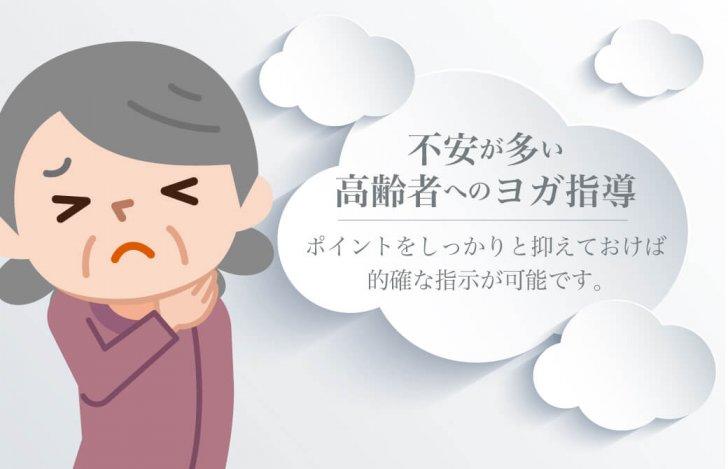 「首が悪いんです」のシニアにどう対応?アドバイス方法をご紹介