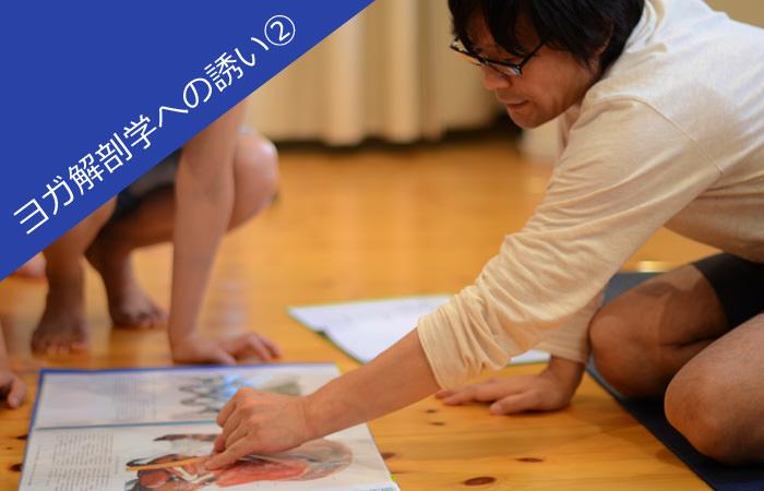 内田かつのり先生解剖学への誘い2