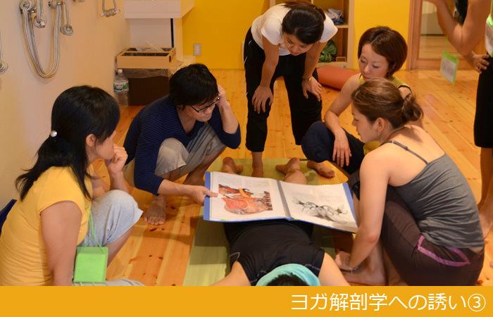 内田かつのり先生解剖学への誘い3