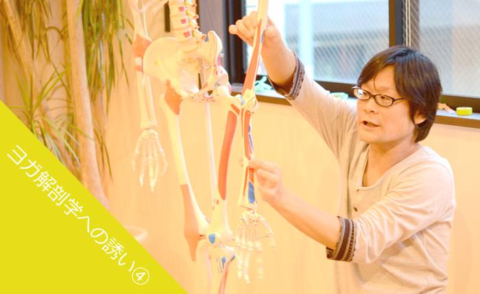 内田かつのり先生解剖学への誘い4