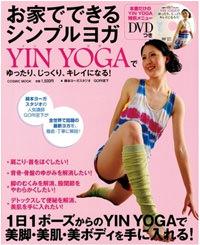 お家でできるシンプルヨガ―YIN YOGAでゆったり、じっくり、キレイになる!