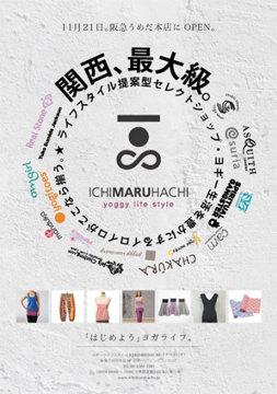 関西最大級のヨガ・セレクトショップのご案内ポスター