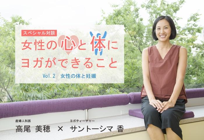 産婦人科医 高尾美穂先生×ヨガティーチャー サントーシマ香先生 スペシャル対談Vol.2