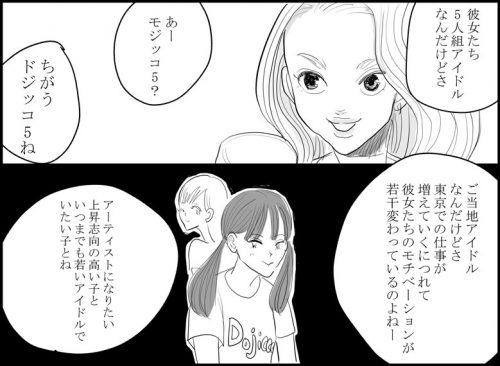 168話 シーン11