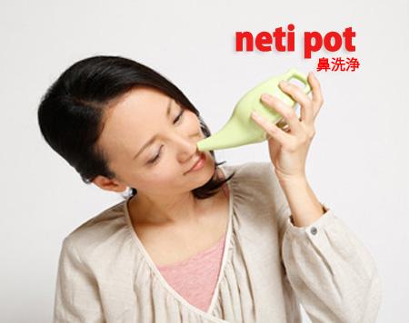 鼻洗浄(ネティポット)