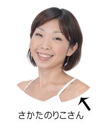 さかたのりこさんのプロフィール画像