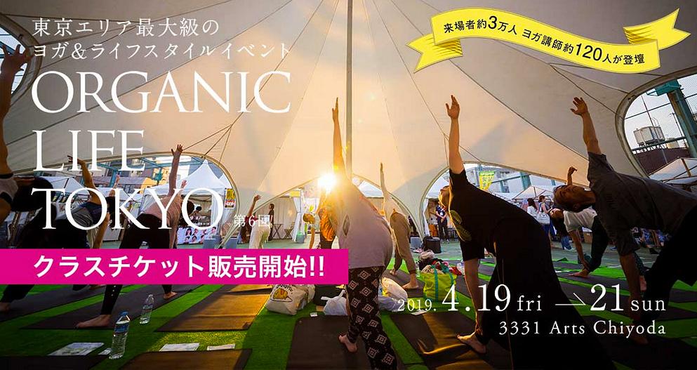 オーガニックライフ東京2019宣材写真