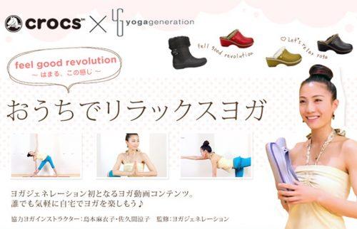 ヨガのポーズ集『おうちでリラックスヨガ(動画)』| crocsコラボレーション企画