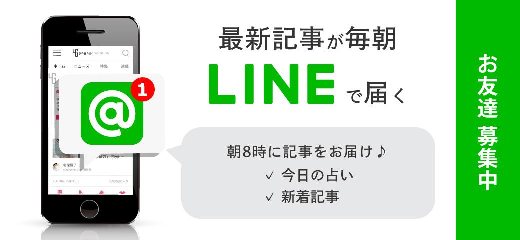 LINE@のお友達登録アイコン