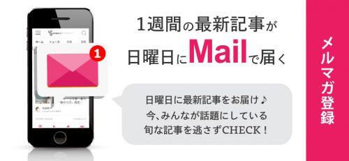 ヨガジェネレーション メールマガジン登録