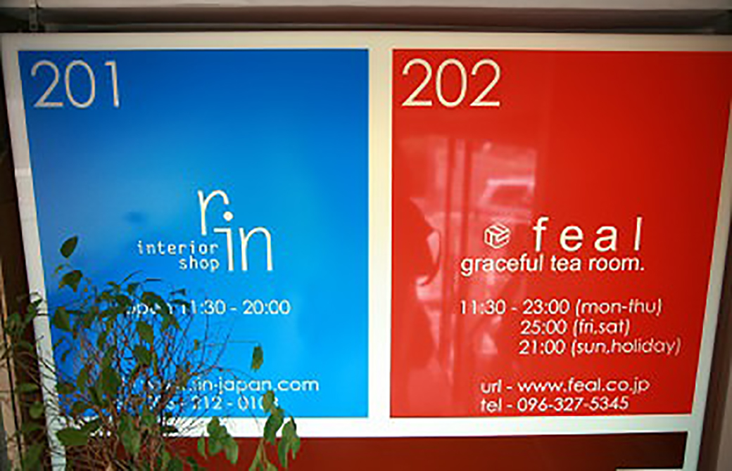 熊本の中心地にある、カフェ『feal』とインテリア雑貨『rin』さん。