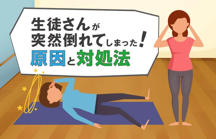 【医師による症例】ヨガクラスで突然生徒が倒れてしまった!原因は?対処法は?