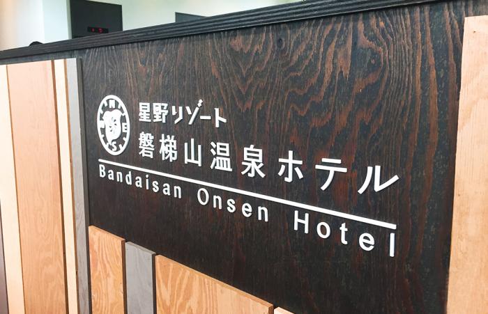 星野リゾート磐梯山温泉ホテル