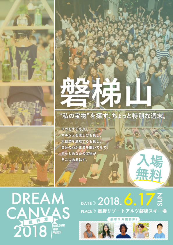 DREAM CANVAS 2018チラシ