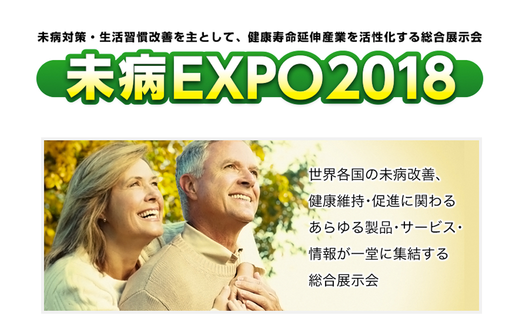 未病EXPO2018イメージ