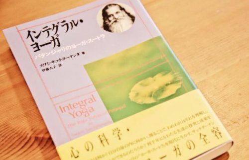ヨガスートラの本が机の上においてある写真