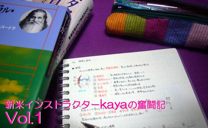 新米ヨガインストラクターkayaの奮闘記 Vol.1
