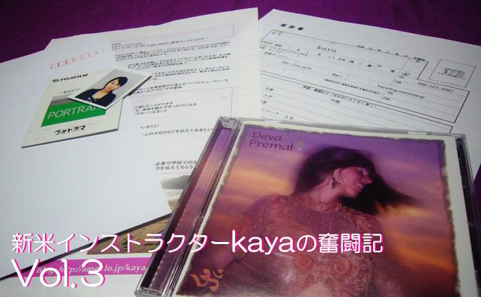 新米ヨガインストラクターkayaの奮闘記 Vol.3