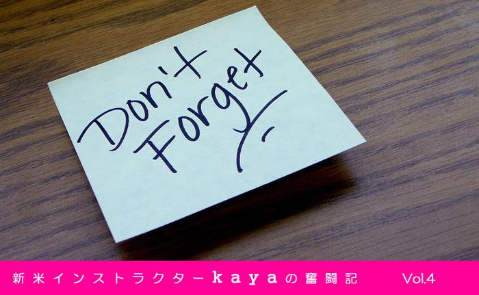 新米ヨガインストラクターkayaの奮闘記 Vol.4