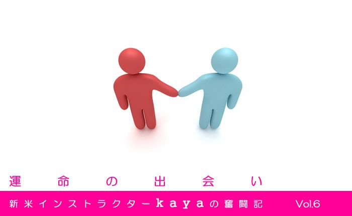 新米ヨガインストラクターkayaの奮闘記 Vol.6