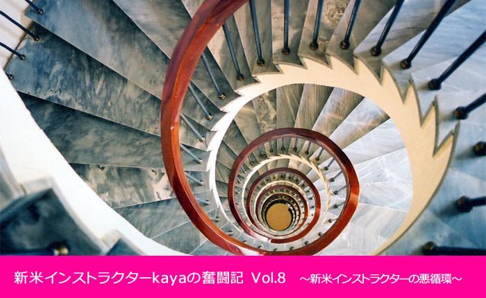 新米ヨガインストラクターkayaの奮闘記 Vol.8