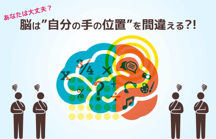 """脳は""""自分の手の位置""""を間違える?!"""