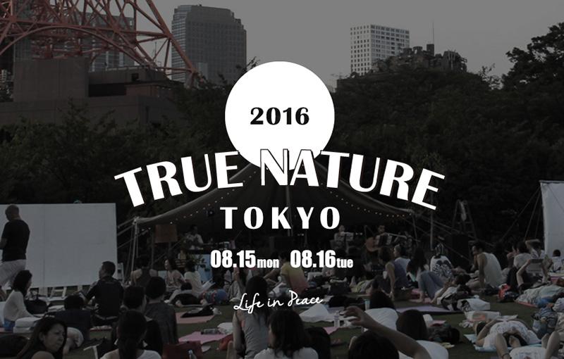 2016年は要チケット購入!| True Nature TOKYO 販売START!
