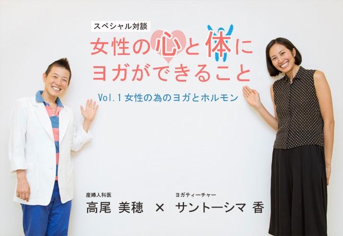 産婦人科医 高尾美穂先生×ヨガティーチャー サントーシマ香先生 スペシャル対談Vol.1