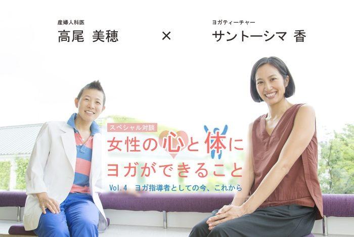 産婦人科医 高尾美穂先生×ヨガティーチャー サントーシマ香先生 スペシャル対談Vol.4