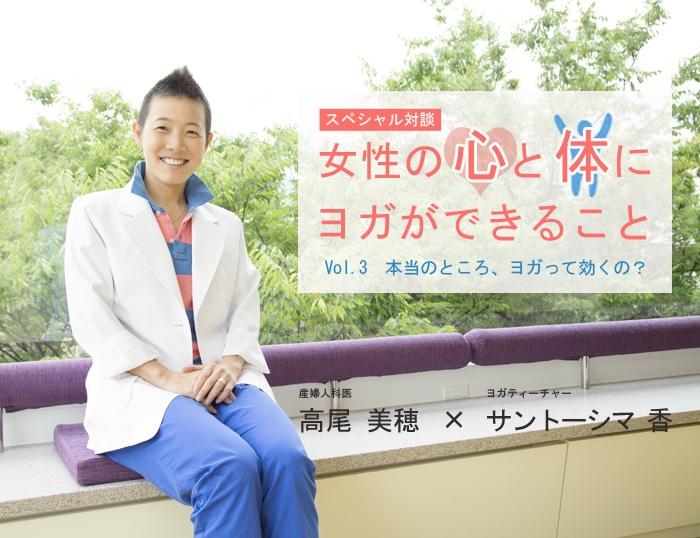 産婦人科医 高尾美穂先生×ヨガティーチャー サントーシマ香先生 スペシャル対談Vol.3