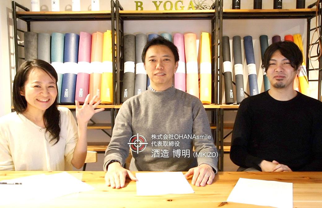 YOGI's Channel第1回目:ゲストはMIKIZOこと、酒造博明さんと吉川祐生先生