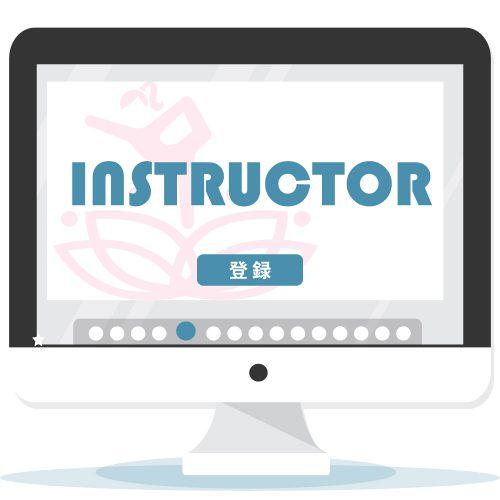 Instructor登録のアイコン