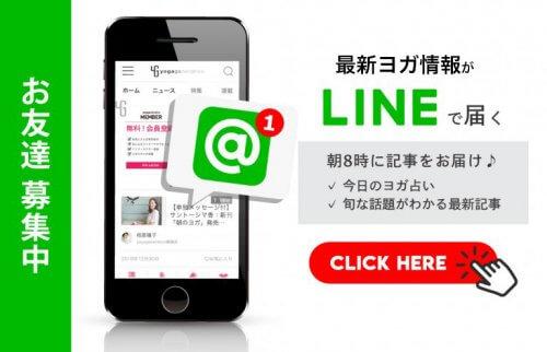 LINE@お友達募集のバナー