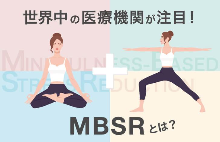 瞑想とヨガを組み合わせたMBSRとは?世界中の医療機関で採用!