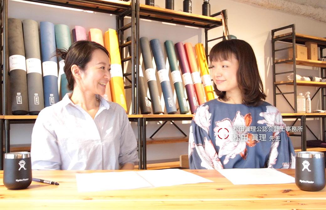 ヨガジェネレーションkaya編集長(左)と公認会計士・税理士の松田眞理先生(右)