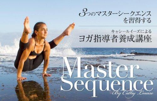 【ジェネ】3つのマスターシークエンスを習得する キャシー・ルイーズによるヨガ指導者養成講座