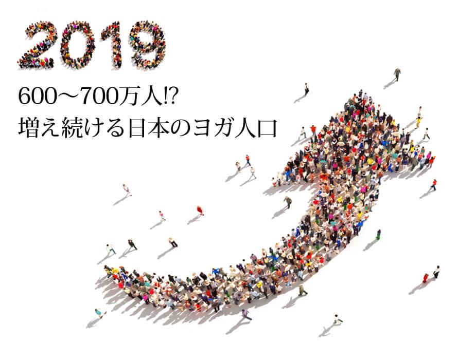 増え続ける日本のヨガ人口