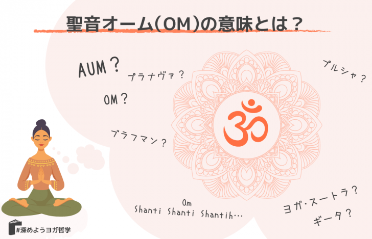 聖音オーム(OM)の意味とは?