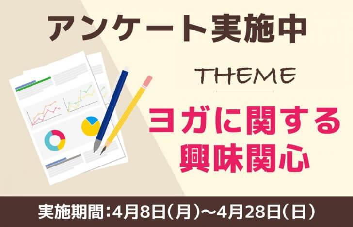 【4/8〜4/28実施】アンケート:みんなの興味関心を教えてください!