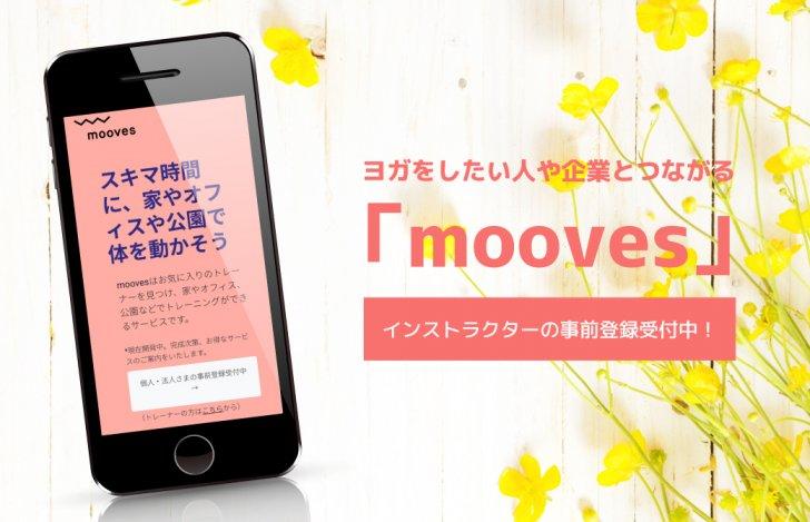 人や企業とつながるサービス「MOOVES」登録インストラクター募集中