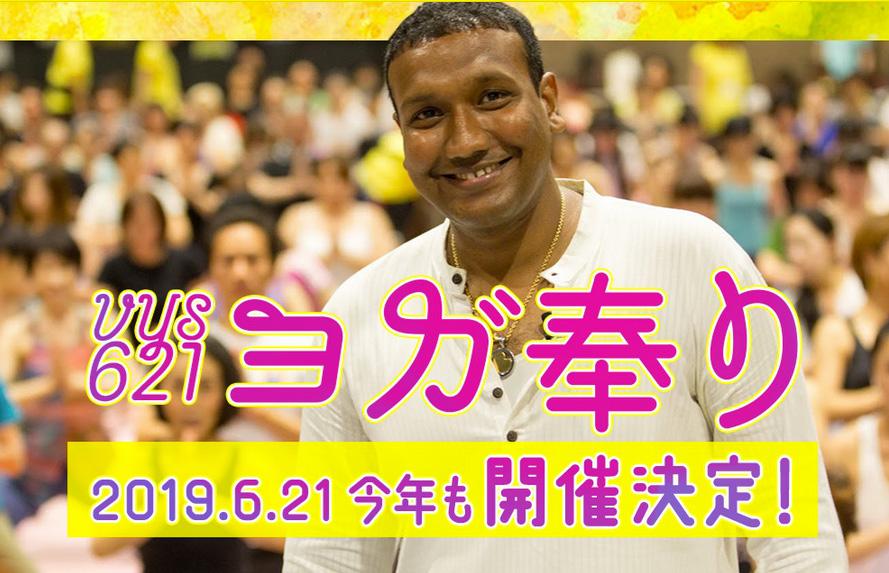 VYS621ヨガ奉り2019イメージ画像