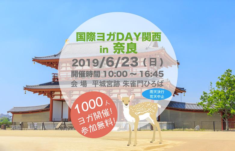 国際ヨガDAY関西2019 in 奈良イメージ画像