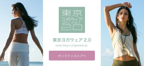 東京ヨガウェア2.0 オンラインストアへ