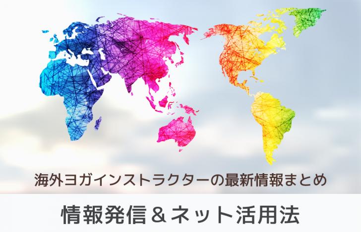 海外ヨガインストラクターはの最新情報まとめ:情報発信&ネット活用法